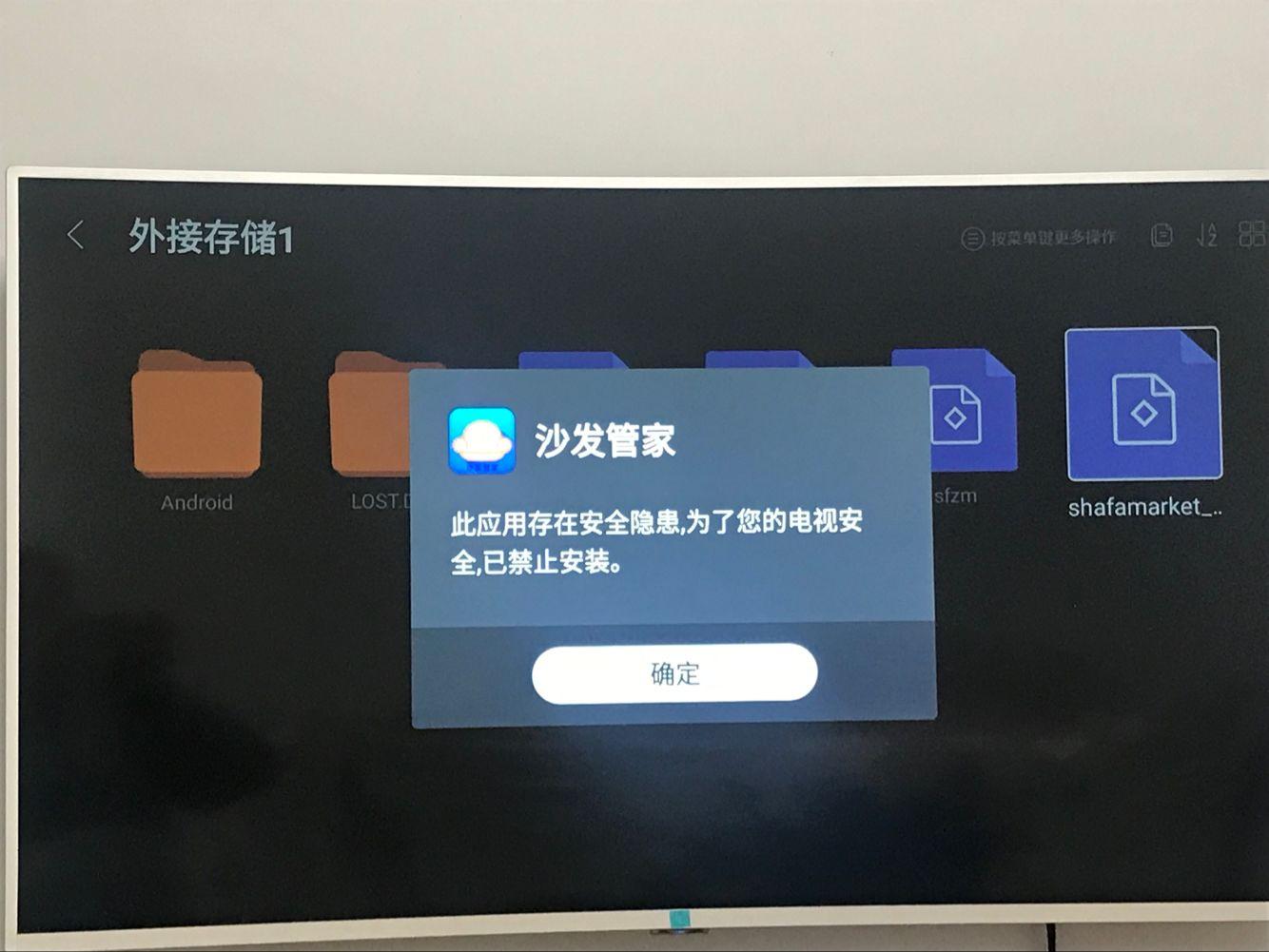 乐视电视新系统无法安装沙发管家怎么办?最新解决方法!