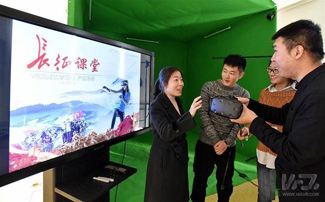VR重走长征路,科技让大学思政课更加生动