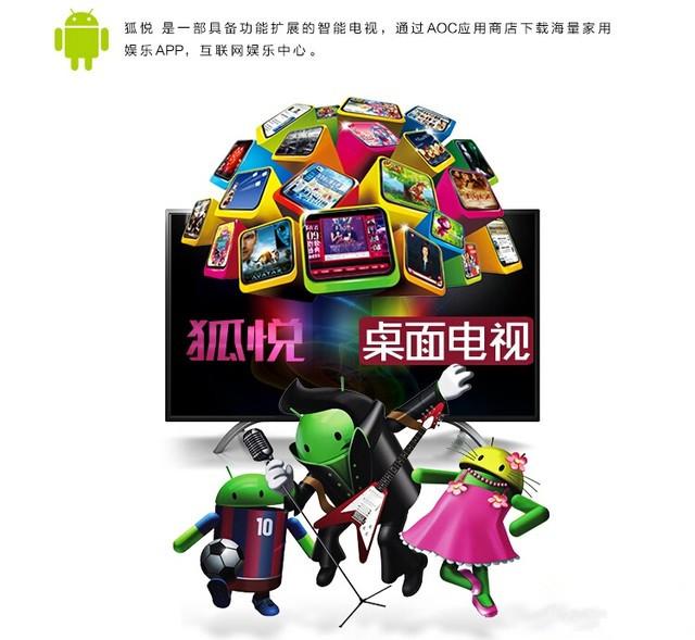 桌面电视新品狐悦电视,引领桌面智能时代