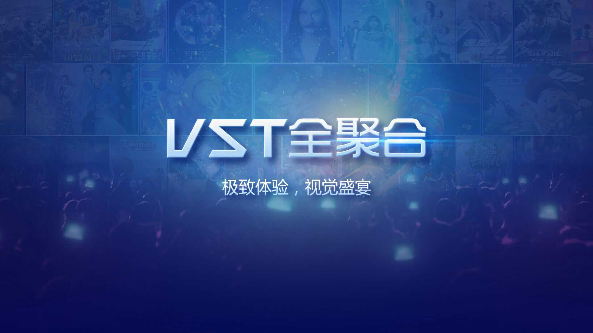 VST全聚合评测 -- 功能好全面的聚合类视频应用