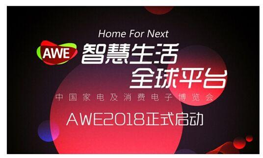 登陆AWE2018,创维超强实力展现国礼风范
