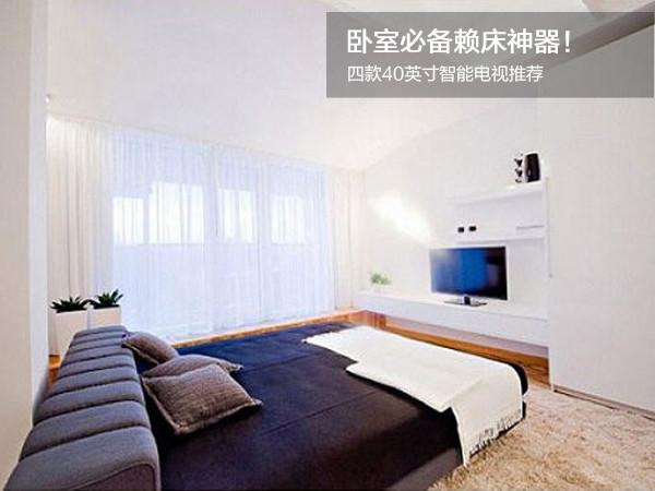卧室必备赖床神器 四款40英寸智能电视推荐