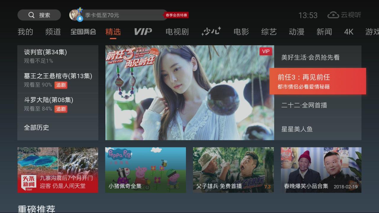 2018智能电视常用软件推荐,看独播大剧+高清电视直播