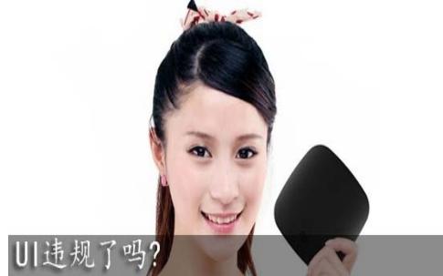小米乐视硬撼广电总局? UI违规了吗?