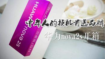 中年人换机首选品牌:HUAWEI 华为 Nova 2s 手机 快速开箱