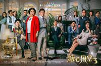 TVB年度压轴大戏《溏心风暴3》,时隔九年强势回归