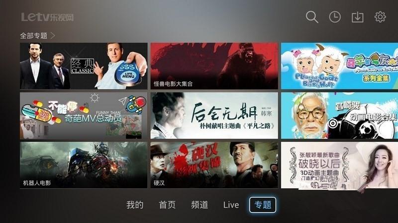 智电视乐视网tv版作为智视频第一视频v电视,中国最全影视库,乐视电视华佑装饰图片