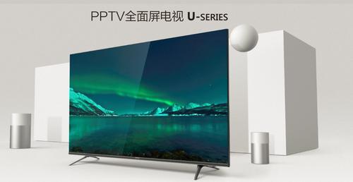 PPTV发布3款全面屏电视:与优酷达成战略合作