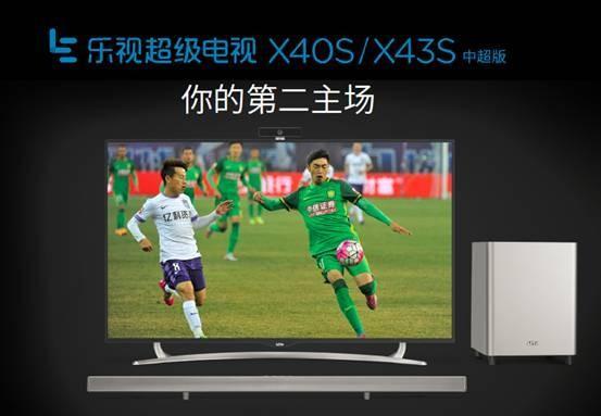 1799元极高体价比 乐视推中超版超级电视X40S/X43S