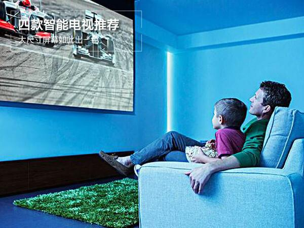 大尺寸屏幕如此出色,四款智能电视推荐