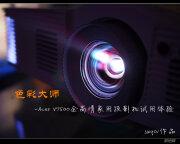 【联合众测】色彩大师,宏碁V7500 3D投影仪试用