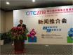 第六届中国电子信息博览会4月9日开幕