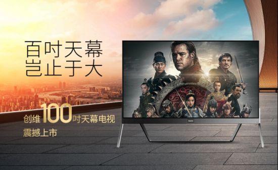 """创维100吋天幕电视上市 拥有G9你也能是""""王思聪"""""""
