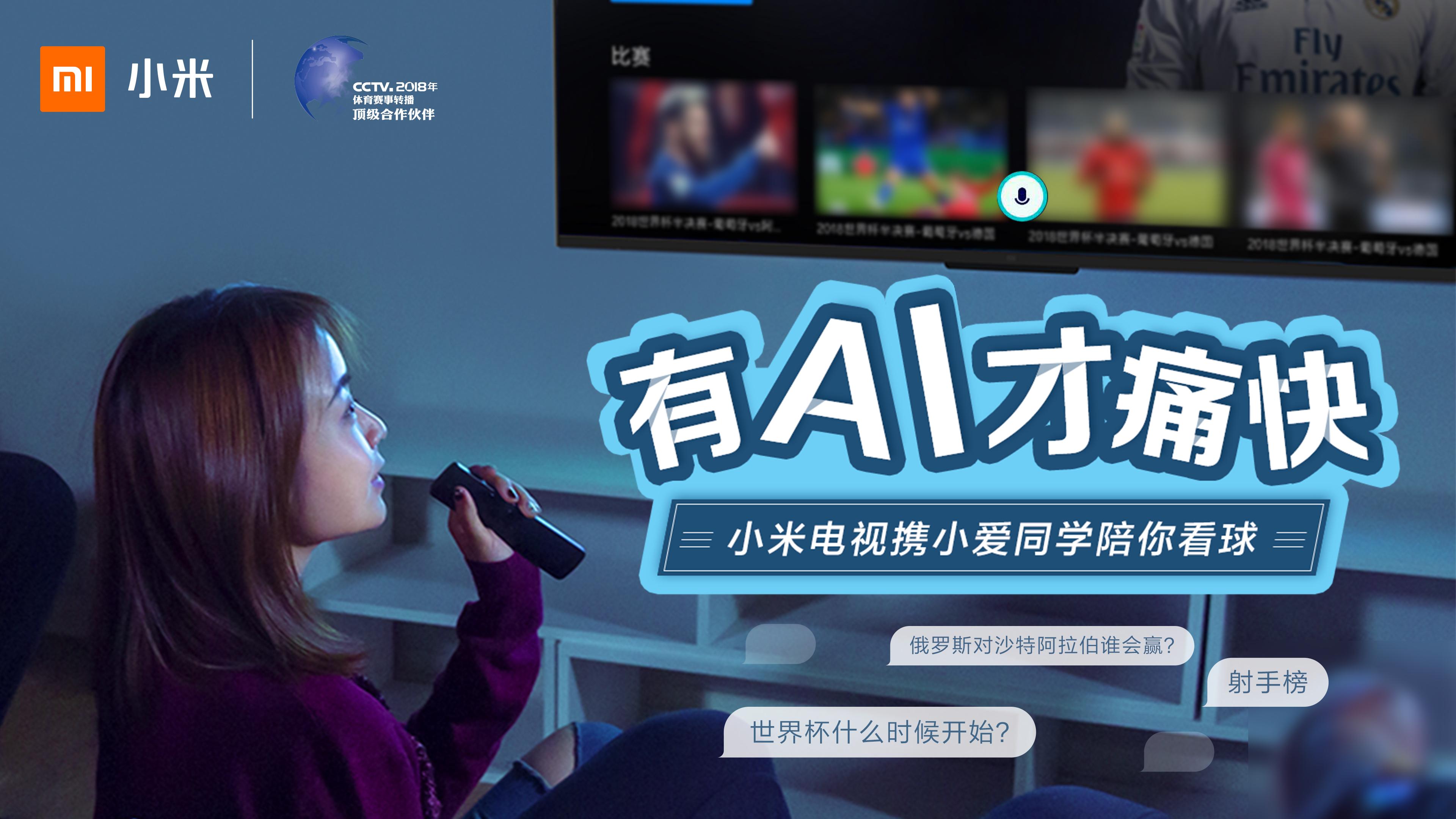 小米电视开启AI足球之夜:小爱同学陪你一起看