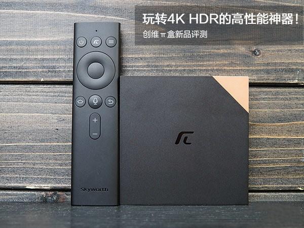 玩转4K HDR的高性能神器!创维新品评测