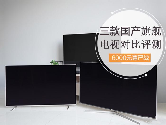 6000元的尊严之战 三大旗舰电视谁能笑到最后?