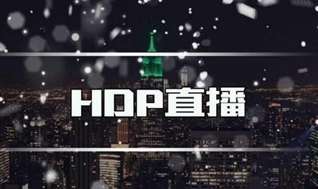直播软件哪家强:HDP直播与HYH直播详细体验对比