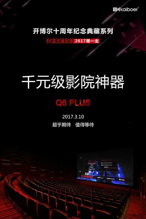 开博尔蓝光播放器Q6 plus三月发售,打造千元级家庭影院