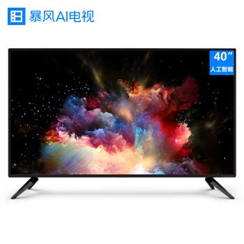 暴风这台40寸电视新品仅1199功能配置没得挑