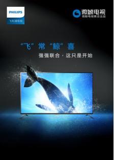 """飞利浦电视牵手微鲸:制造一场""""飞""""常""""鲸""""喜"""
