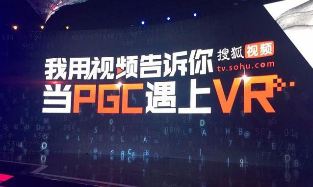 大手笔 搜狐视频上亿重金启动VR内容建设