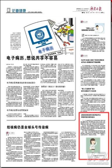 赵沁平:虚拟现实将成转化医学新平台 降低研发风险和成本