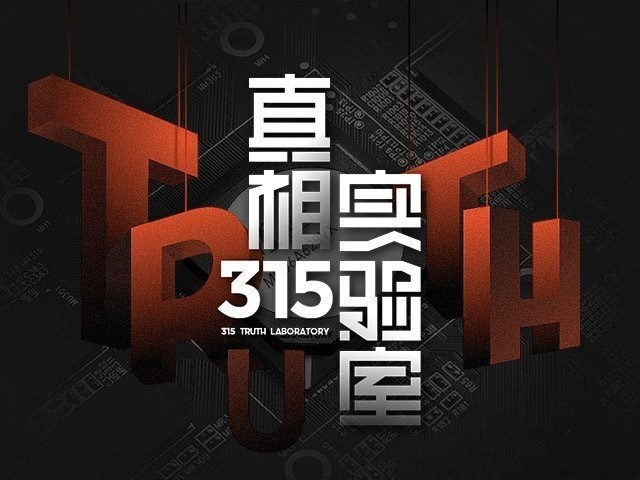 315真相实验室:电视HDR技术到底有没有用?