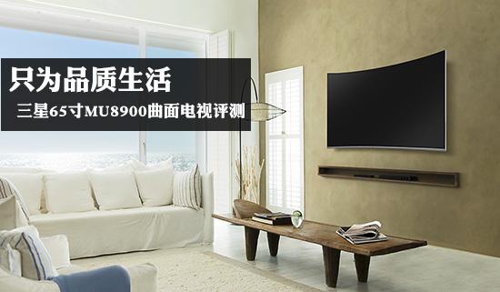 只为品质生活 三星65寸MU8900曲面电视评测
