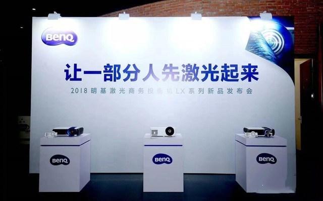 引领激光会议新时代 明基发布激光商务投影机