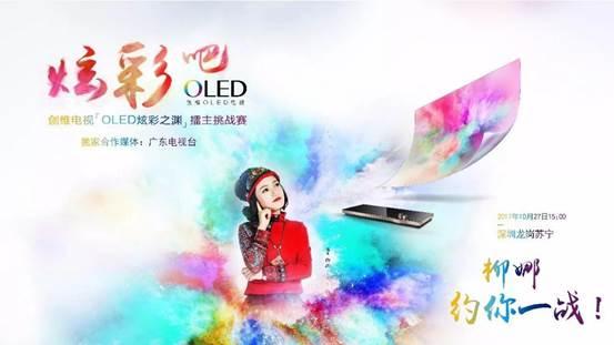 炫彩之渊,创维OLED电视展现超强色彩能力