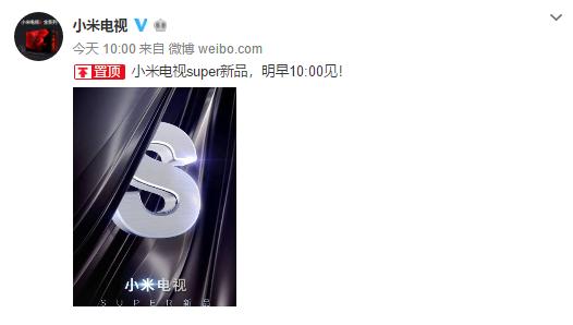 """小米电视将推出一款""""S""""级产品,小米电视4S要来了?"""