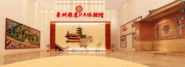 感受文化魅力传承非物质遗产,泉州非遗VR体验馆正式上线