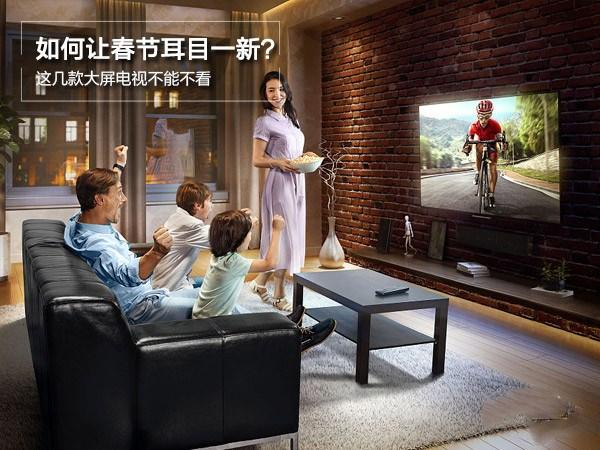 如何让春节耳目一新?这几款大屏电视不能不看
