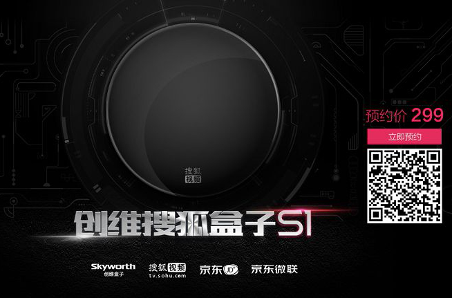 创维盒子联手搜狐视频发布S1新品 共同抢占家庭入口