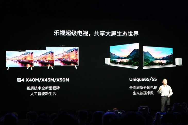 乐视电视推高端Unique系列 全面屏/售价8999元起