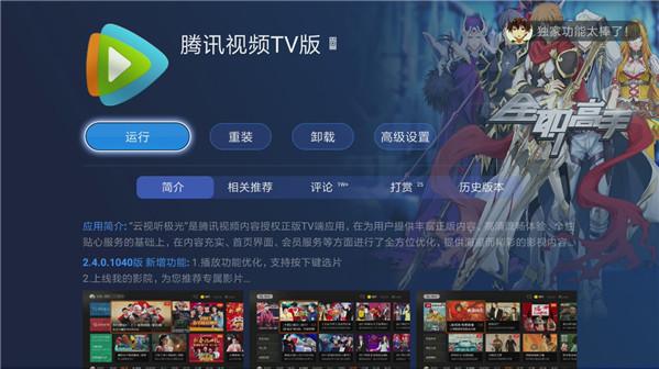 2017小米盒子必备电视软件合集,免费大片+电视直播