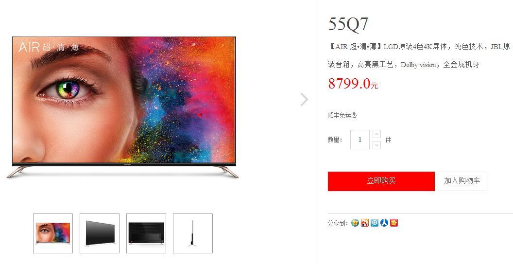 最接近OLED的液晶电视 创维55Q7报8799元