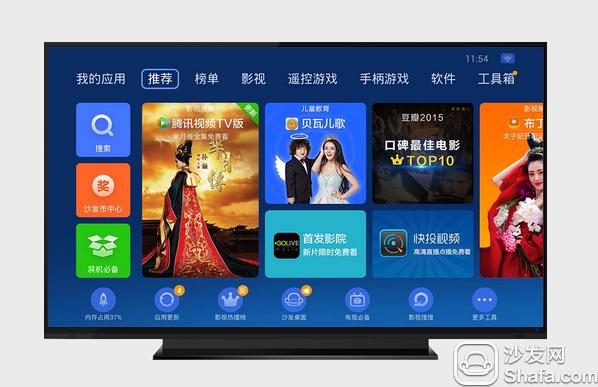 2016最值得推荐的电视市场软件