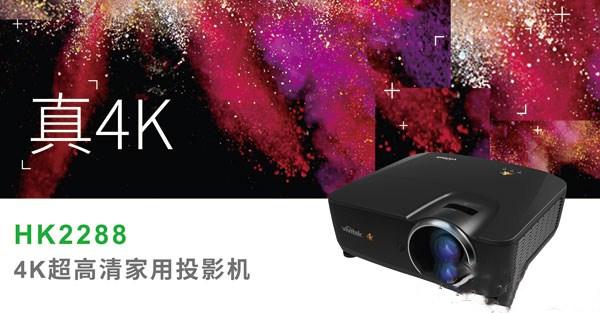 旗舰品质精彩尽显:Vivitek(丽讯)首款4K家庭剧院投影机HK2288
