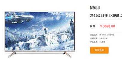 康佳八大售后服务介绍, 康佳M55U电视官网热售