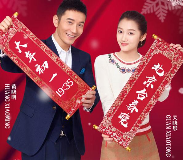成龙吴京加盟2018北京卫视春晚,智能电视直播观看方法