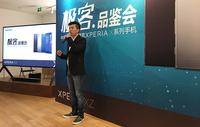 Xperia XZ正式发布 索尼在京召开品鉴会