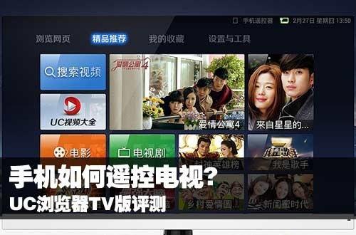 手机如何遥控电视? UC浏览器TV版评测