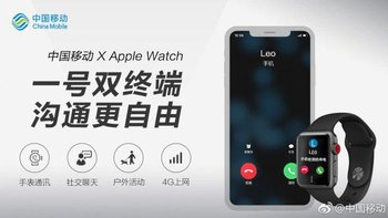 经验分享 篇七:实战开通Apple Watch 广州移动一号双终端