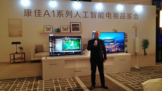 康佳电视率先标配人工智能技术 开启智慧家居物联