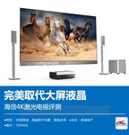海信4K激光电视评测 完美取代大屏液晶