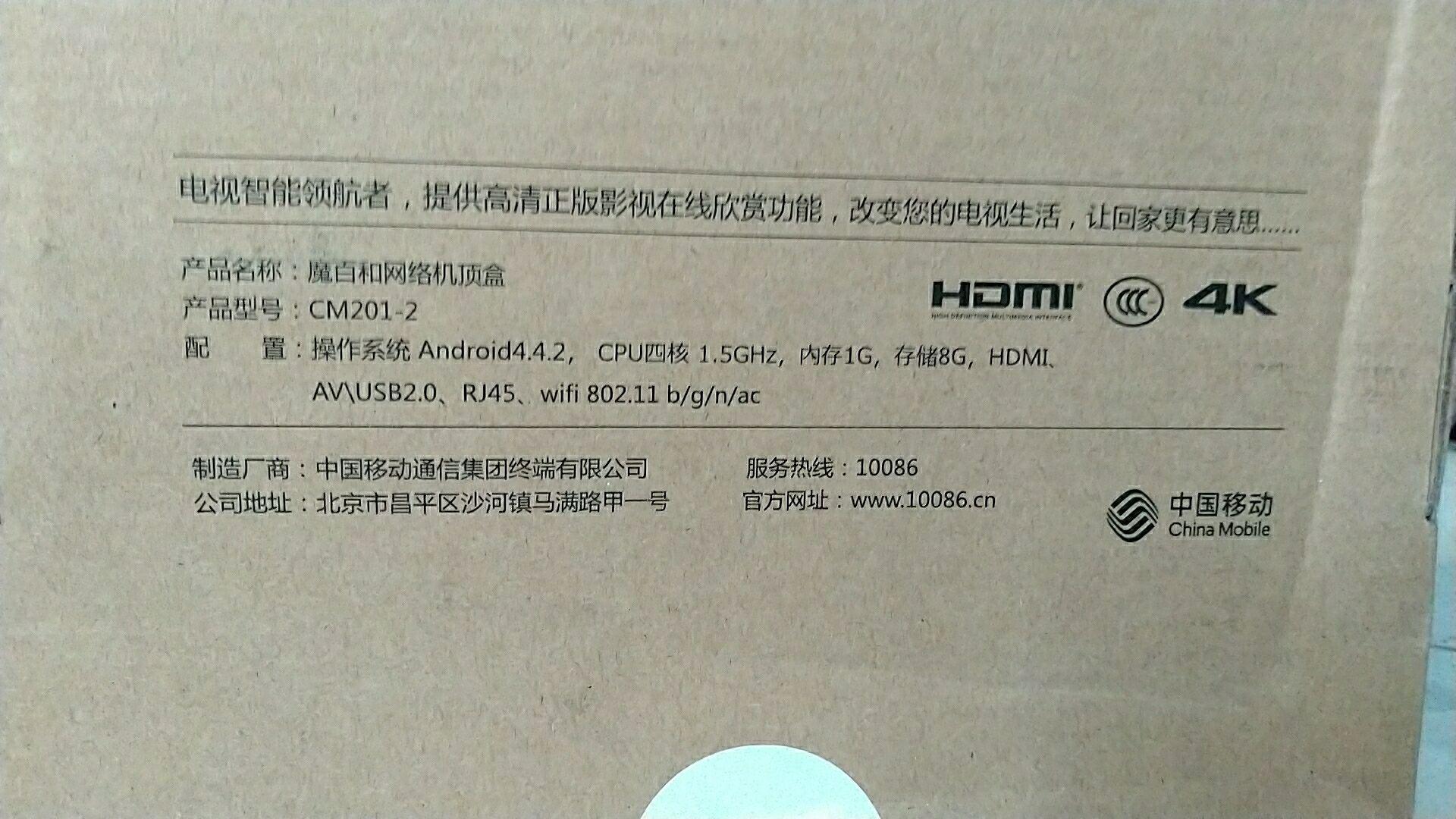 魔百和CM101S卡刷破解包(沙发桌面固件)