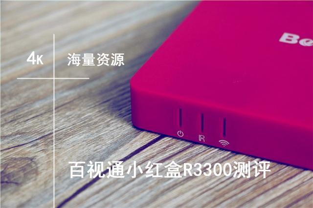 4K海量资源  百视通新品小红盒R3300测评