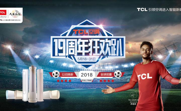 乘热开趴,TCL空调携手内马尔玩转足球营销