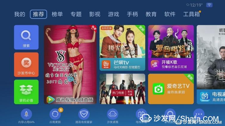 雷鸟电视I32-HI通过U盘安装第三方应用